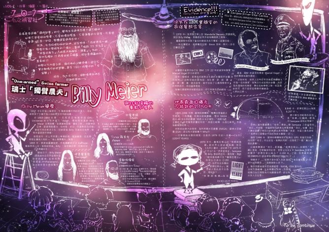 外星人故事之Billy Meier ‧ 第一回 ©Leejes