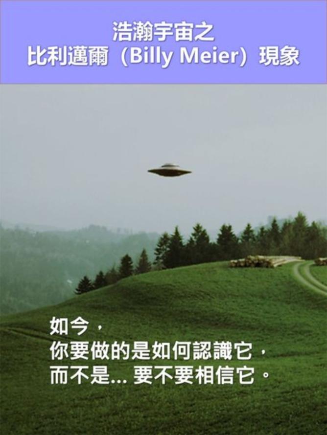 浩瀚宇宙之比利邁爾現象 ©James Hsu